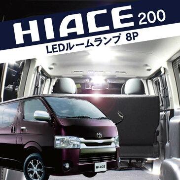 ハイエース 200系 4型 パーツ ルームランプ LED 専用 225灯 ホワイト 内装 カスタム 車中泊