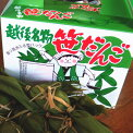 【謙信笹団子(笹だんご)10個入】越後新潟名物・米どころ新潟の美味しい人気のお土産名産品の和菓子餅菓子
