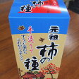 【元祖浪花屋の柿の種BOX (76gx3袋入り)】米どころ越後新潟の美味しい米菓・あられ・おせんべい