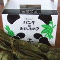 【パンダの落し物?Aセット】新潟上越の名物笹シリーズ、笹団子・ちまき・笹餅・笹飴セット