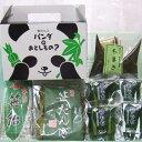 新潟上越の笹にちなんだお土産品 かわいいパンダの化粧箱