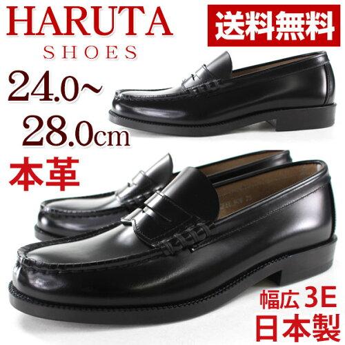 HARUTA 906 [3E] ブラック [24.0-28.0cm]/ASU