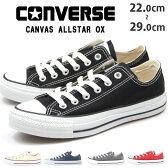 送料無料 正規品 CONVERSE CANVAS ALL STAR OX コンバース キャンバス オールスター オックス レディース メンズ キッズ スニーカー シューズ ローカット
