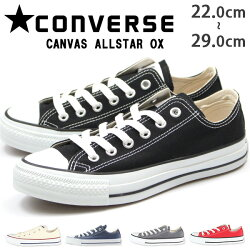 converseOX_01