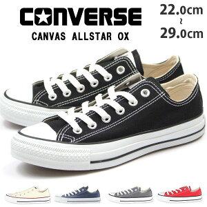 送料無料 正規品 CONVERSE CANVAS ALL STAR OX コンバ…