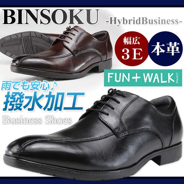 送料無料 敏足 BINSOKU BW-9503 メンズ ビジネスシューズ 本革 幅広3E スワールトゥ ウォーキング 抗菌 消臭 WALKERS-MATE