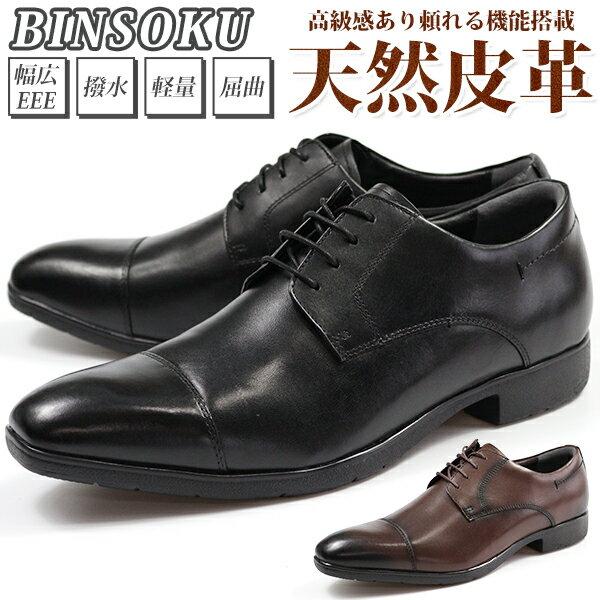 【送料無料】 敏足 BINSOKU BW-9506 メンズ ビジネスシューズ 本革 幅広3E ストレートチップ ウォーキング 抗菌 消臭 WALKERS-MATE 走れる疲れない 疲れにくい 動きやすい 履きやすい 歩きやすい
