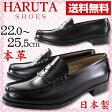 【送料無料祭】 HARUTA 304 【ハルタ レディース 本革ローファー】 黒(ブラック) [すっきり幅2E]