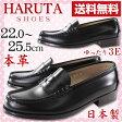 【送料無料祭】 HARUTA 3048 【ハルタ レディース 本革ローファー】 黒(ブラック) [ゆったり幅 3E]
