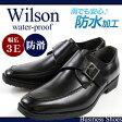 送料無料 Wilson 182 メンズ ビジネス シューズ ウィルソン 防水 革靴 防滑 ワイズ 3E(EEE) 幅広 雨に強い モンクストラップ ユーチップ ブラック(黒色) ウォータープルーフ 雨の日 屈曲性