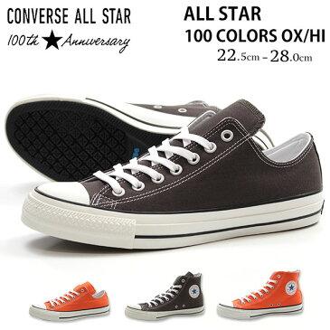 スニーカー メンズ レディース コンバース オールスター ローカット ハイカット 靴 CONVERSE ALL STAR 100 COLORS OX/HI