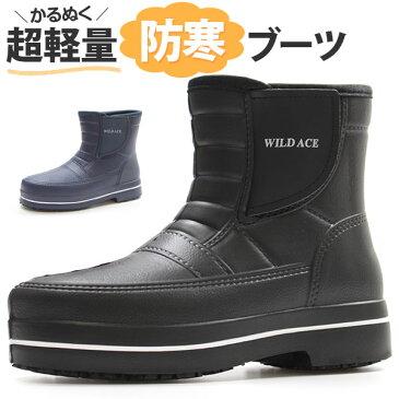ブーツ メンズ ショート レインブーツ 長靴 かるぬく KARUNUKU N-2503