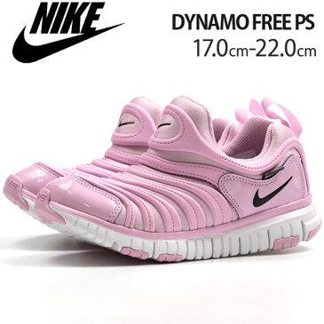 スニーカー 子供 キッズ ジュニア 女の子 ピンク ナイキ スリッポン 靴 NIKE DYNAMO FREE PS 343738