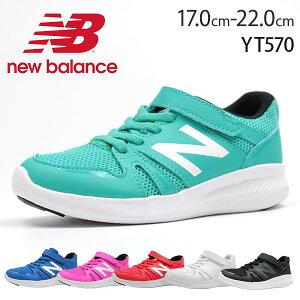 ea40ada139809  送料無料  ニューバランス スニーカー キッズ ジュニア 17.0-22.0cm 靴 男の子 女の子 ローカット New Balance YT570  カラフル おしゃれ かわいい.
