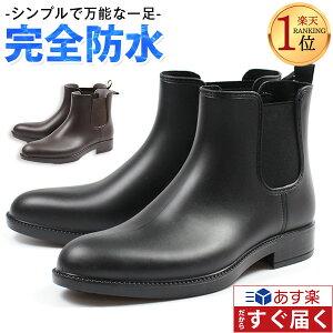 レインブーツ メンズ 長靴 ビジネス 完全防水 滑りにくい 黒 ブラック シンプル サイドゴア 雨 ファイブスター Five Star FS-900