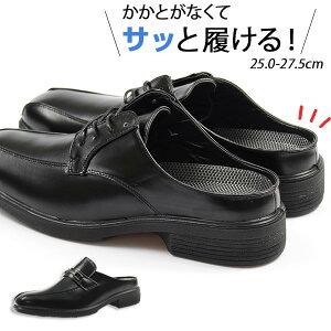 ビジネス シューズ メンズ 革靴 サンダル サボタイプ かかとなし レース ビット スワール Wilson AIR WALKING 710 720 781 ウィルソン エアー ウォーキング tok
