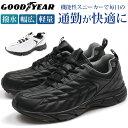 【送料無料】スニーカー メンズ 24.5-28.0cm ローカット 靴 男性用 グッドイヤー GOODYEAR GY-8