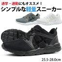 【送料無料】 スニーカー メンズ 25.5-28.0cm 靴 男性 ロ...