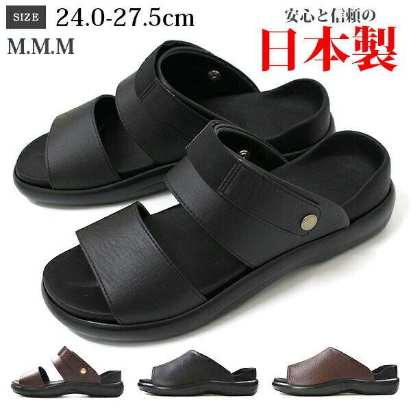 コンフォートサンダル メンズ 日本製 靴 M.M.M エムスリー 黒 茶 母の日画像