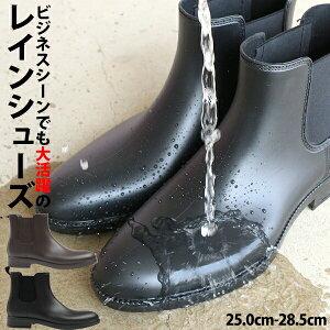 【送料無料】 ブーツ メンズ 長靴 25.0-28.5cm 男性 レイン 雨 ファイブスター Five Star FS-900 完全防水 濡れない 滑りにくい 黒 フェイクレザー サイドゴア 履きやすい 通勤 仕事 カジュアル おしゃれ シンプル 高級感 スマート 大人 冬 梅雨 かっこいい