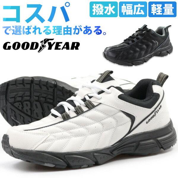スニーカーメンズ靴白黒グッドイヤーGOODYEARGY-8082疲れない履きやすい幅広5EEEEEE軽い軽量高校生ホワイトブラッ