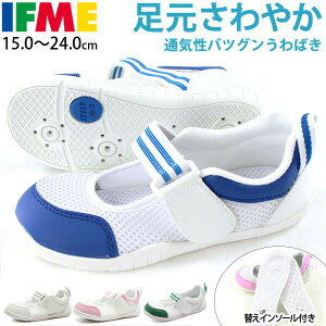 イフミー 上履き IFME うわばき キッズ ベビー 子供 靴 上靴 スニーカー SC-0003