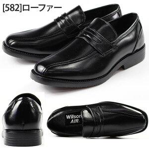 【送料無料】ビジネス シューズ メンズ 革靴 男性 ウィルソン Wilson 581 582 583 紳士靴 防水 軽量 軽い 幅広 3E 防滑 衝撃吸収 屈曲性 社会人 就活 疲れにくい 合皮 レースアップ スワール ローファー ビットローファー