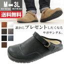 【送料無料】メンズ サボサンダル 25-28.5cm かかとなし サンダル 靴 男性用 おしゃれ オ