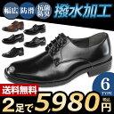 ビジネス シューズ メンズ 革靴 紳士靴 送料無料 スタークレスト STAR CREST JB101 103 104 106 2足セット
