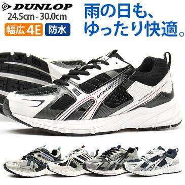 スニーカー ローカット メンズ 靴 DUNLOP DM203 ダンロップ ダッドシューズ
