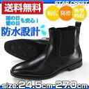 【売切セール 7/26 1:59時まで】サイドゴアブーツ ビジネス メンズ 革靴 STAR CREST JB815 tok