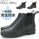 【即納】サイドゴアブーツレインブーツ 長靴 メンズ Trac...