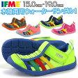 サンダル ウォーター 子供 キッズ ジュニア 靴 IFME 30-7019 イフミー
