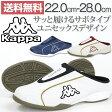 サンダル クロッグ メンズ レディース 靴 Kappa KP BCU33 カッパ