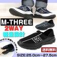 スニーカー スリッポン クロッグ メンズ 靴 M-THREE 2072