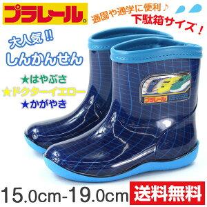 ce5142465d8ce プラレール 電車 新幹線 レインブーツ 子供 キッズ ジュニア 長靴 PLARAIL 16139