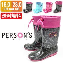 パーソンズキッズレインブーツ子供キッズジュニア長靴PERSON'SKIDSPSK8009