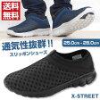 スニーカー スリッポン メンズ 靴 XSTREET XST-6258