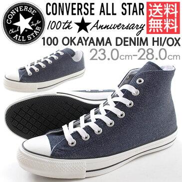 【売切セール 3/28 1:59まで】 コンバース オールスター スニーカー ハイカット ローカット メンズ レディース 靴 CONVERSE ALL STAR 100 OKAYAMA DENIM HI/OX tok