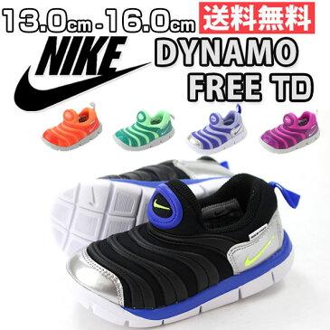 ナイキ スニーカー スリッポン 子供 キッズ ベビー 靴 NIKE DYNAMO FREE TD 343938