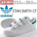 アディダス スタンスミス スニーカー ローカット メンズ レディース 靴 adidas STAN SMITH CF S75187