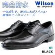 送料無料 完全防水 メンズ ビジネスシューズ Wilson water-proof 61 ウィルソン