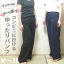 パンツ ズボン ルームウェア ボトムス 服 部屋着 92R1248 パジャマ マタニティ 産後 妊婦 ゆったり 綿100% 大きいサイズ シンプル 無地 レディース