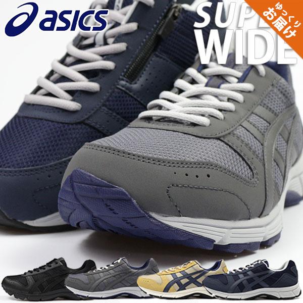 スニーカーメンズ靴ローカット灰黒クリーム色紺ブラックラテグレーネイビーワイズ4E幅広疲れないジップ付きasicsGEL-FUNW