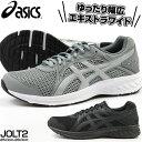 【送料無料】 アシックス スニーカー メンズ 25.0-28.0cm 靴 男性 ローカット asics JOLT 2 幅