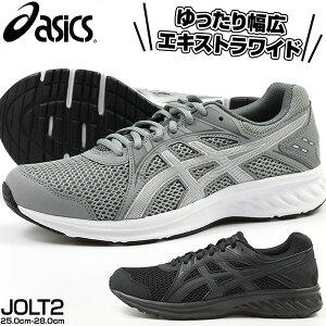 【送料無料】 アシックス スニーカー メンズ 25.0-28.0cm 靴 男性 ローカット asics JOLT 2 幅広 4E 相当 通気性 クッション性 快適 屈曲性 曲がる メッシュ 反射材 疲れない ランニング ジョギング