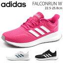 アディダス スニーカー レディース 靴 軽量 軽い adidas FALCONRUN W