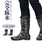 レインブーツ メンズ 長靴 グレー カモフラ 完全防水 防滑 風防 柔らかい A-FACTORY HM034 雪 冬