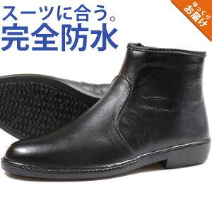 レインブーツ メンズ 長靴 ビジネス 黒 ブラック 完全防水 雨 Era 3500 【5営業日以内に発送】 母の日