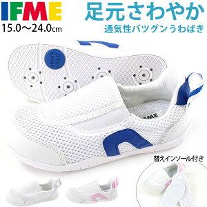 イフミー 上履き IFME うわばき キッズ ベビー 子供 靴 上靴 スニーカー SC-0002